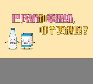 科普视频:巴氏奶和常温奶,哪个更健康?