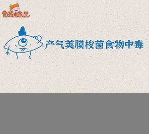 大福说:产气荚膜梭菌食物中毒
