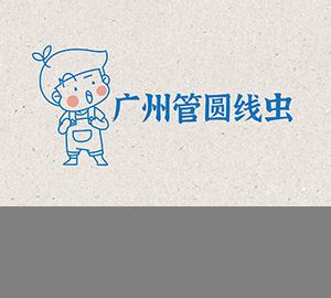 秒懂广州管圆线虫