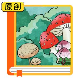 科普漫画:野生毒蘑菇(毒蝇碱、毒伞肽等) (1)
