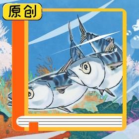 科普漫画:不新鲜的青皮红肉鱼(组胺) (1)