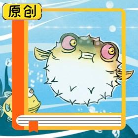 科普漫画:河鲀鱼(河鲀毒素) (1)