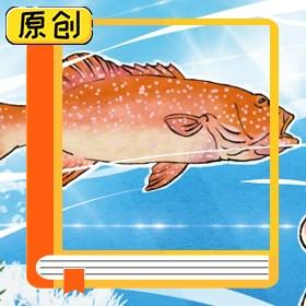 科普漫画:石斑等珊瑚鱼(雪卡毒素) (1)