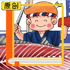 科普漫画:生食海产品(副溶血性弧菌、单增李斯特氏菌、变形杆菌等) (1)