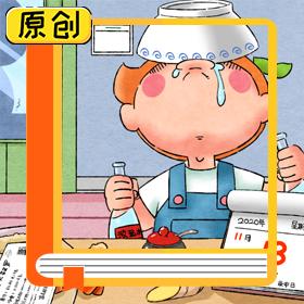 科普漫画:食物中毒如何自救? (1)