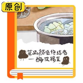 科普漫画:菜品颜值终结者——酶促褐变 (2)