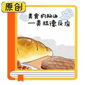 科普漫画:美食的秘诀——美拉德反应 (2)