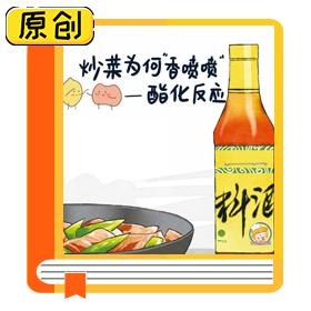 """科普漫画:炒菜为何""""香喷喷""""——酯化反应 (2)"""