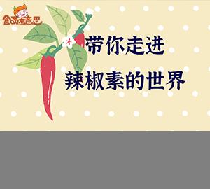 科普视频:为什么吃辣椒会有辛辣刺激的感觉?(辣椒素)