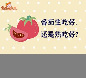 番茄生吃好,还是熟吃好?