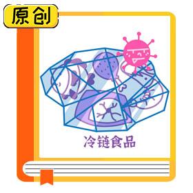 科普漫画:进口海鲜等冷链食品还能放心吃吗? (5)