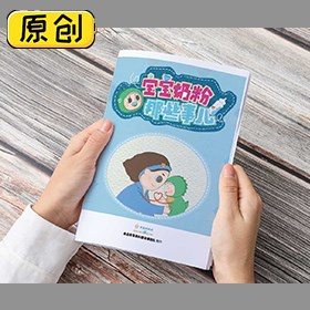 《宝宝奶粉那些事》漫画手册 (6)