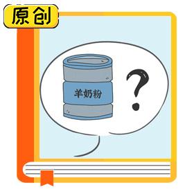 科普漫画:羊奶粉真的是更好的选择吗? (3)