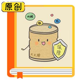 科普漫画:配方奶粉的成分怎么看? (4)