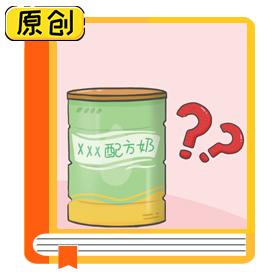 科普漫画:宝宝的配方奶要喝到几岁? (3)