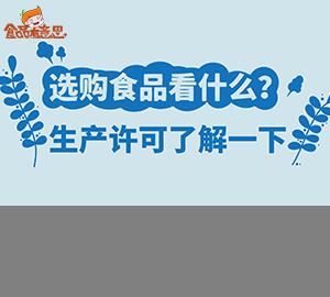 科普视频:选购食品看什么?生产许可了解一下(QS  SC)