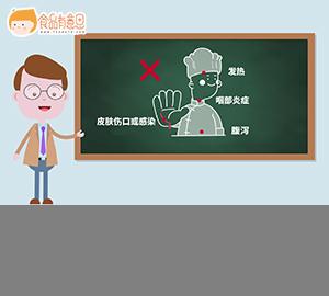 科普视频:餐饮服务从业人员的健康要求【餐饮安全怎么做?】