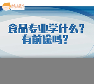 科普��l:食品��I�W什么?有前途��?