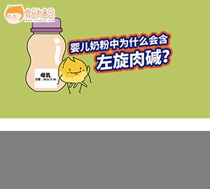 科普视频:婴儿奶粉中为什么会含左旋肉碱?