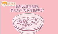 银耳汤黏糊糊的,多吃能补充胶原蛋白吗?