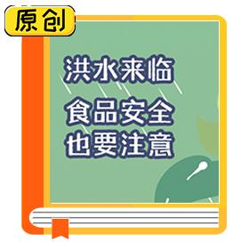 洪水来临 食品安全也要注意 (4)
