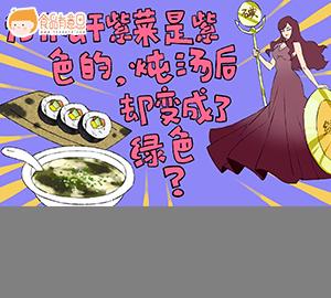 科普视频:为什么干紫菜是紫色的,炖汤后却变成了绿色?