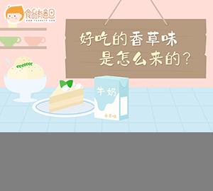 科普视频: 好吃的香草味是怎么来的?
