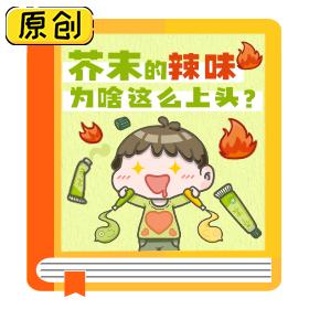 芥末的辣味为啥这么上头? (1)