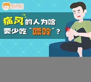 """科普��l:痛�L的人�樯兑�少吃""""嘌呤""""?"""