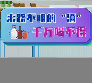 """科普视频:来路不明的""""酒"""" 千万喝不得【北京市疾病预防控制中心】"""
