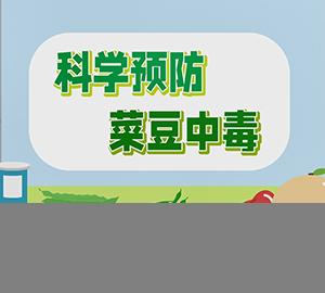 科普视频:科学预防菜豆中毒【北京市疾病预防控制中心】